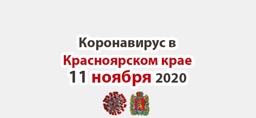 Коронавирус в Красноярском крае на 6 ноября 2020 годаКоронавирус в Красноярском крае на 11 ноября 2020 года