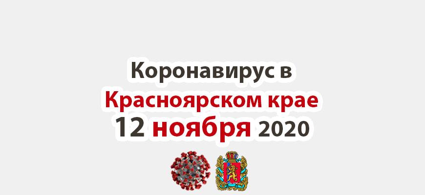 Коронавирус в Красноярском крае на 6 ноября 2020 годаКоронавирус в Красноярском крае на 12 ноября 2020 года