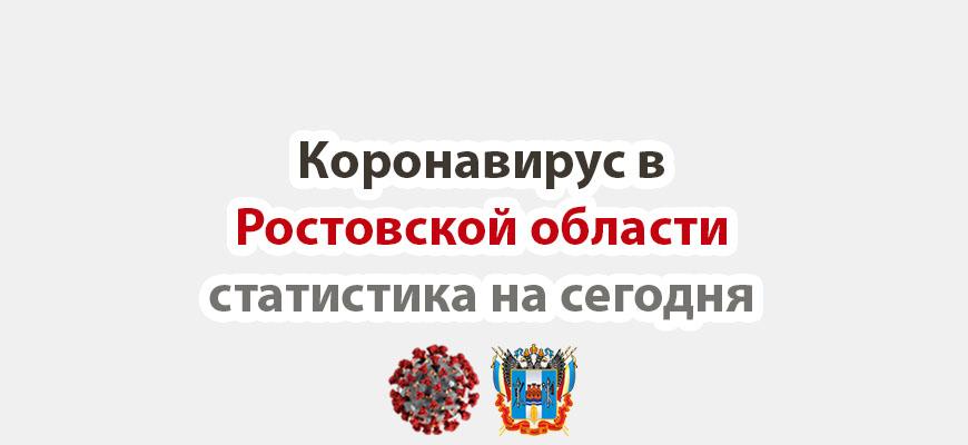 Коронавирус в Ростовской области статистика на сегодня