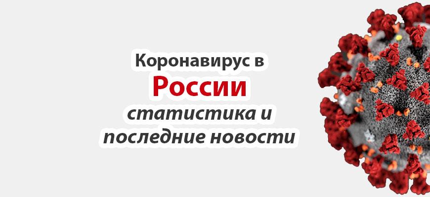 Коронавирус в России на сегодня