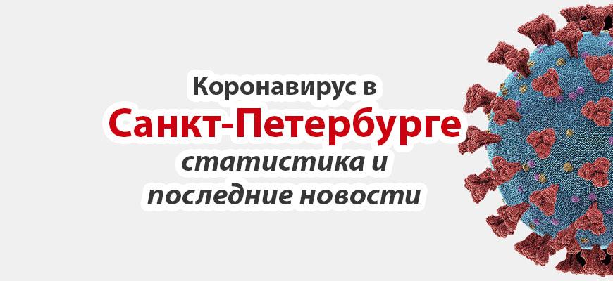 Коронавирус в Санкт-Петербурге на сегодня