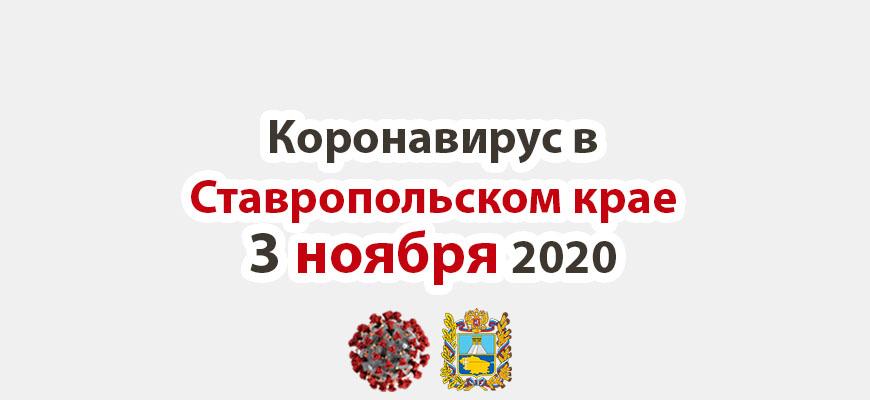 Коронавирус в Ставропольском крае на 3 ноября 2020 года