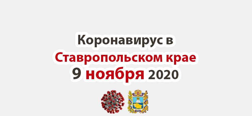 Коронавирус в Ставропольском крае на 9 ноября 2020 года