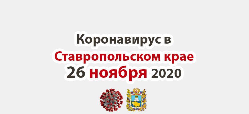 Коронавирус в Ставропольском крае на 26 ноября 2020 года