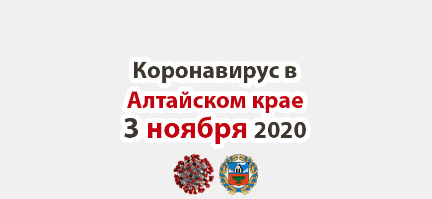 Коронавирус в Алтайском крае на 3 ноября 2020 года