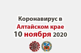 Коронавирус в Алтайском крае на 10 ноября 2020 года