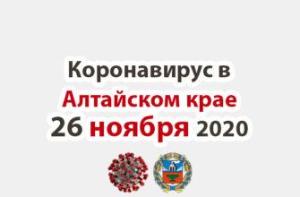 Коронавирус в Алтайском крае на 26 ноября 2020 года