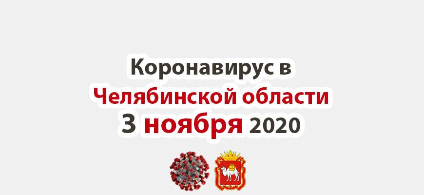 Коронавирус в Челябинской области 3 ноября 2020
