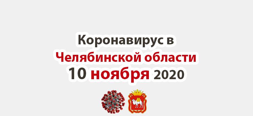Коронавирус в Челябинской области 10 ноября 2020