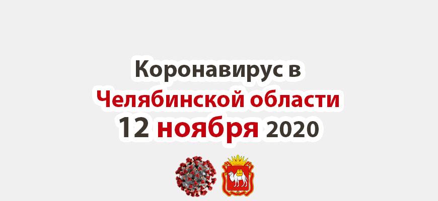 Коронавирус в Челябинской области 12 ноября 2020