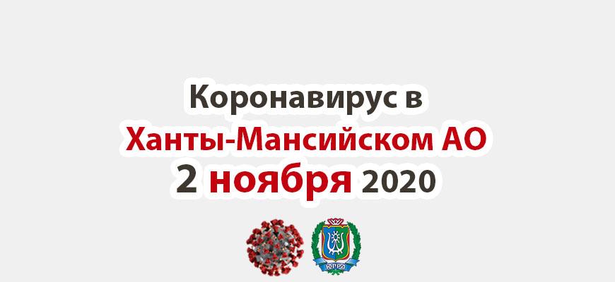 Коронавирус в Ханты-Мансийском АО 2 ноября 2020