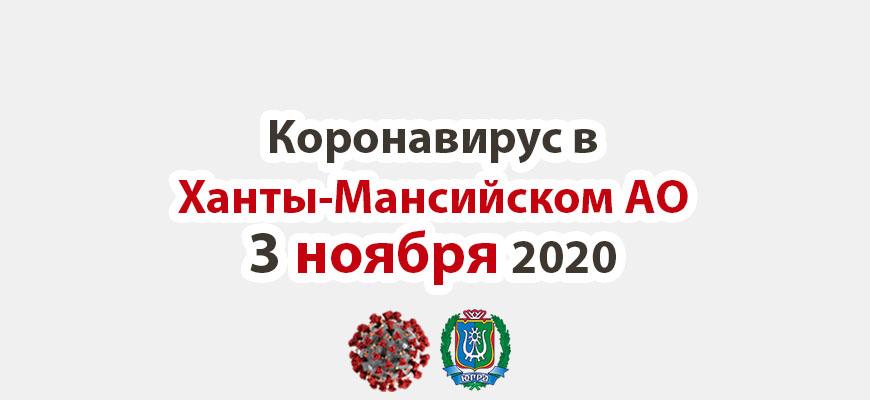 Коронавирус в Ханты-Мансийском АО 3 ноября 2020