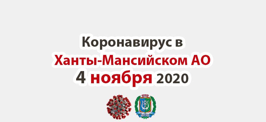 Коронавирус в Ханты-Мансийском АО 4 ноября 2020