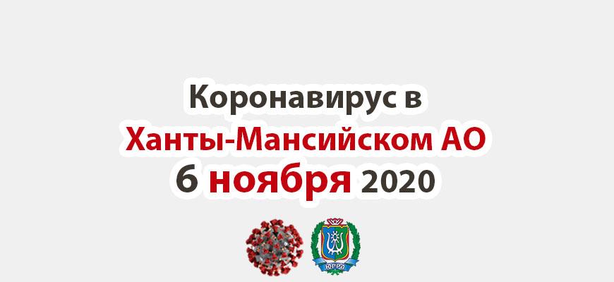 Коронавирус в Ханты-Мансийском АО 6 ноября 2020