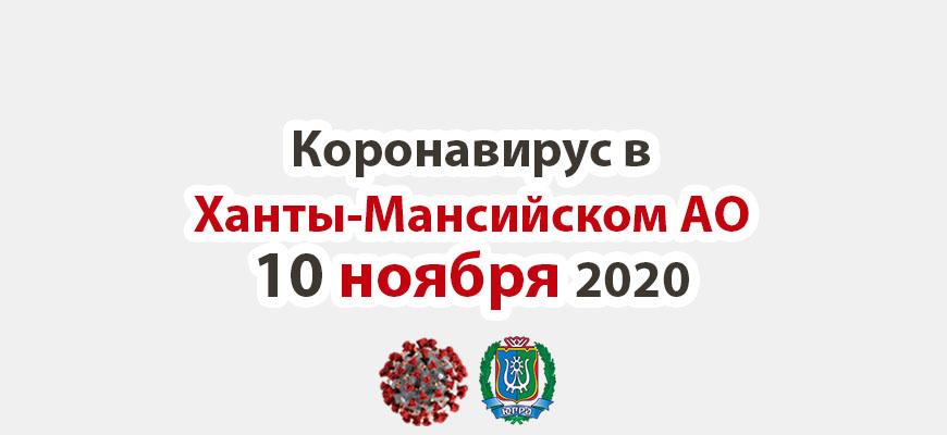 Коронавирус в Ханты-Мансийском АО 10 ноября 2020