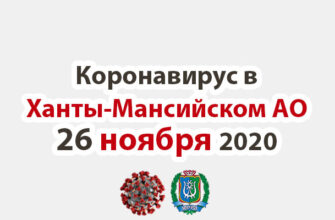 Коронавирус в Ханты-Мансийском АО 26 ноября 2020