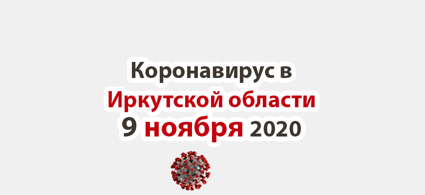 Коронавирус в Иркутской области на 9 ноября 2020 года