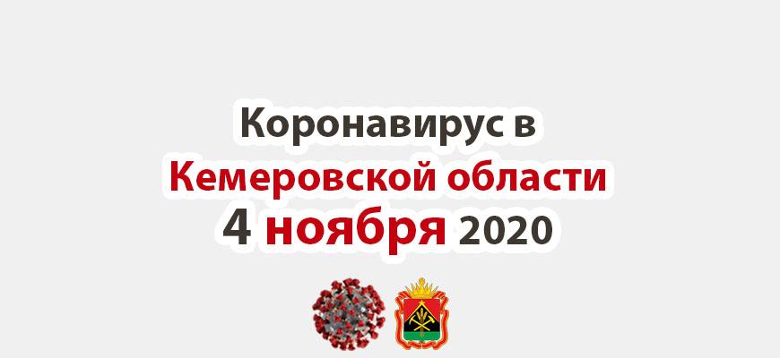 Коронавирус в Кемеровская области 4 ноября 2020