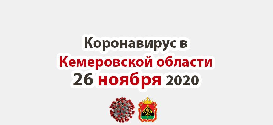 Коронавирус в Кемеровская области 26 ноября 2020