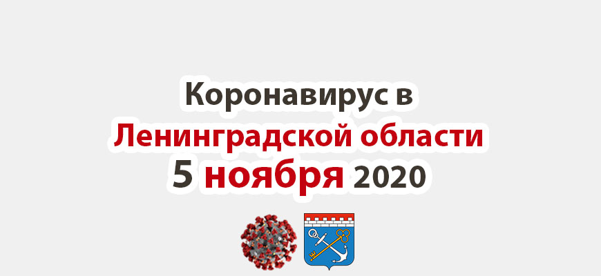 Коронавирус в Ленинградской области на 5 ноября 2020 года