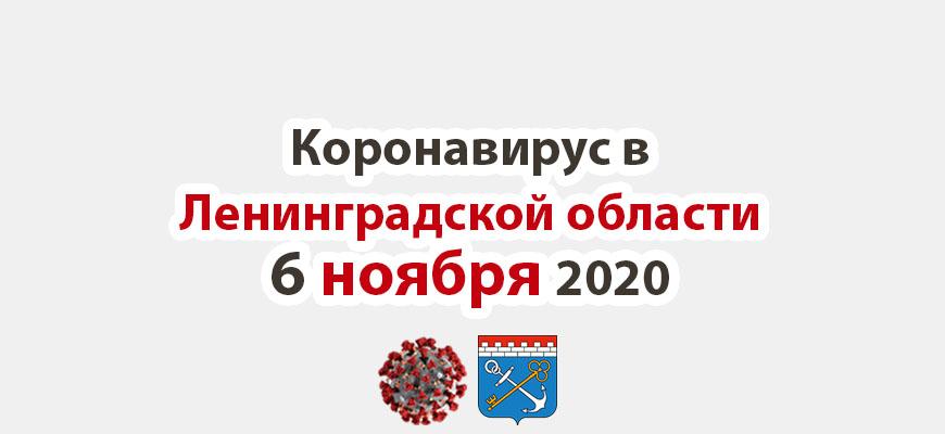 Коронавирус в Ленинградской области на 6 ноября 2020 года