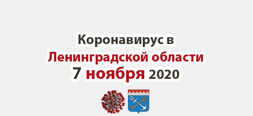 Коронавирус в Ленинградской области на 7 ноября 2020 года