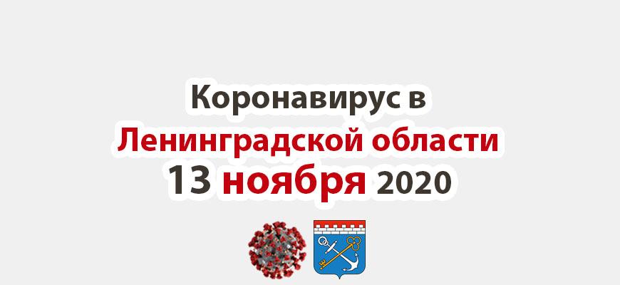 Коронавирус в Ленинградской области на 13 ноября 2020 года