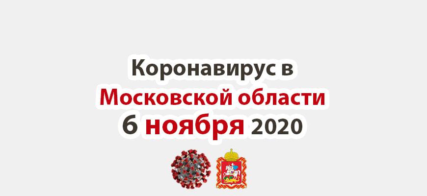 Коронавирус в Московской области на 6 ноября 2020 года