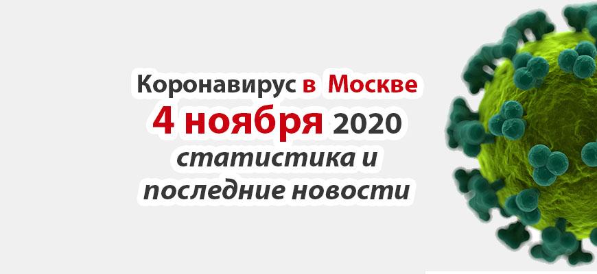 Коронавирус в Москве на 4 ноября 2020 года