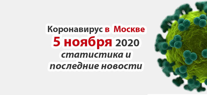 Коронавирус в Москве на 5 ноября 2020 года