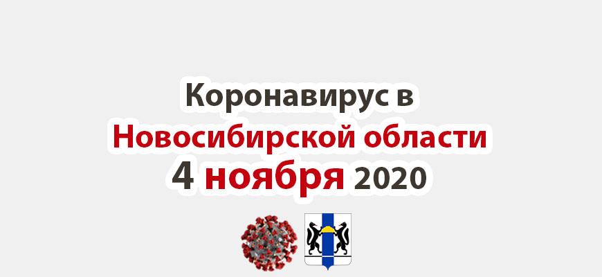 Коронавирус в Новосибирской области 4 ноября 2020
