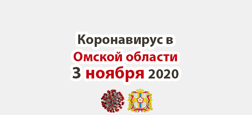 Коронавирус в Омской области 3 ноября 2020