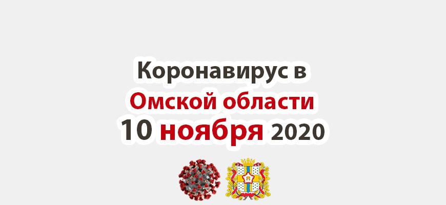 Коронавирус в Омской области 10 ноября 2020