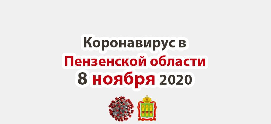 Коронавирус в Пензенской области 8 ноября 2020