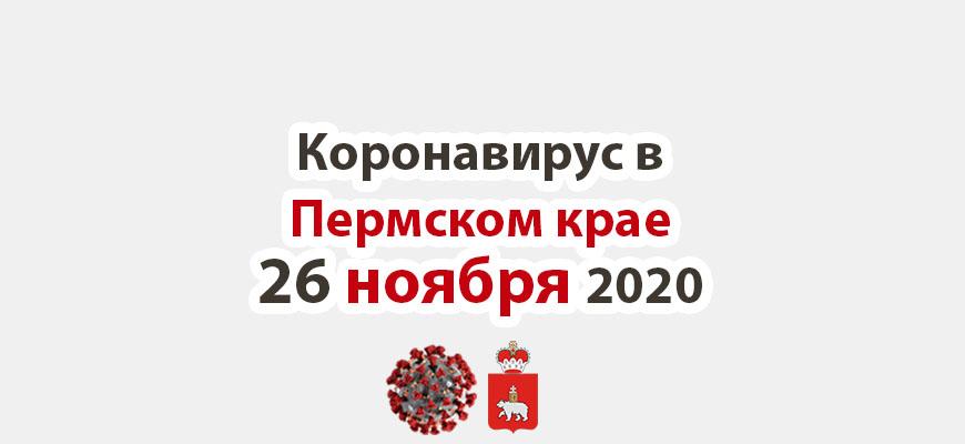 Коронавирус в Пермском крае 26 ноября