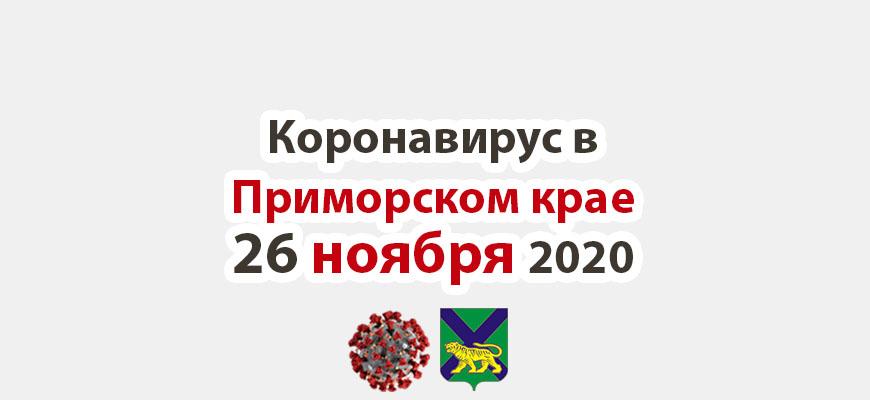 Коронавирус в Приморском крае 26 ноября 2020