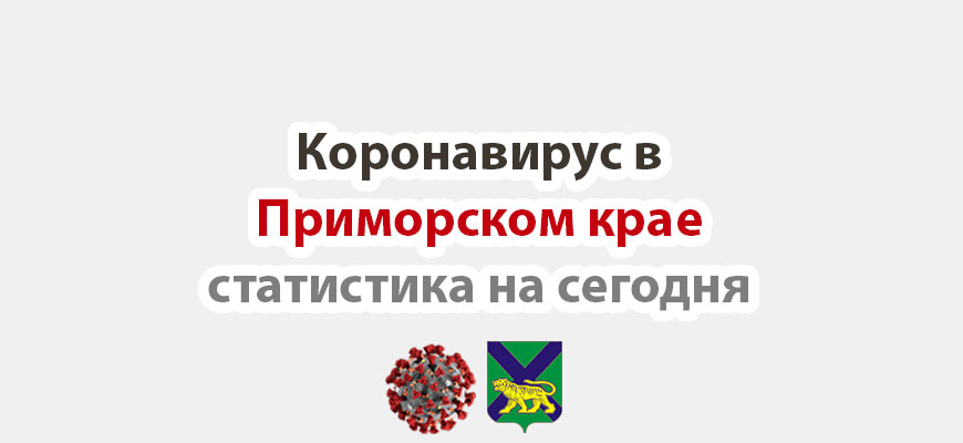 Коронавирус в Приморском крае статистика на сегодня