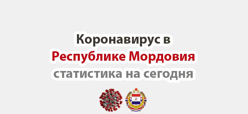 Коронавирус в Республике Мордовия на сегодня