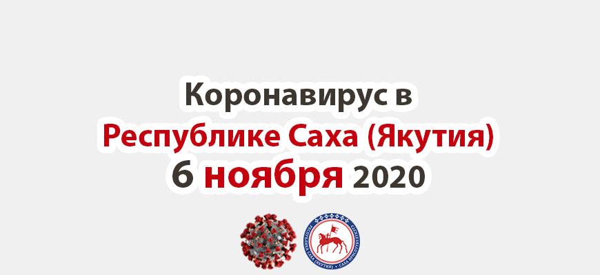 коронавирус в Республике Саха (Якутия) 6 ноября 2020