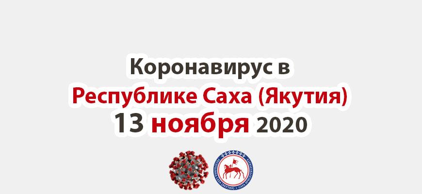 коронавирус в Республике Саха (Якутия) 13 ноября 2020