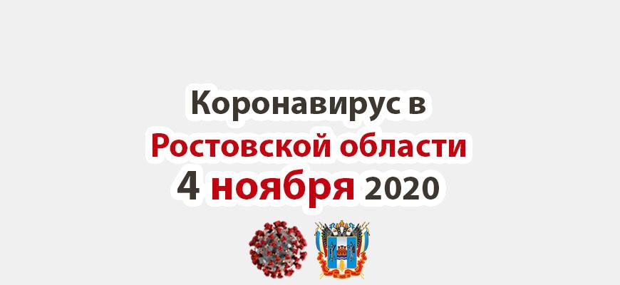 Коронавирус в Ростовской области на 4 ноября 2020 года
