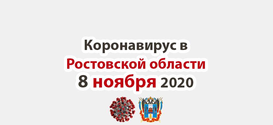 Коронавирус в Ростовской области на 8 ноября 2020 года