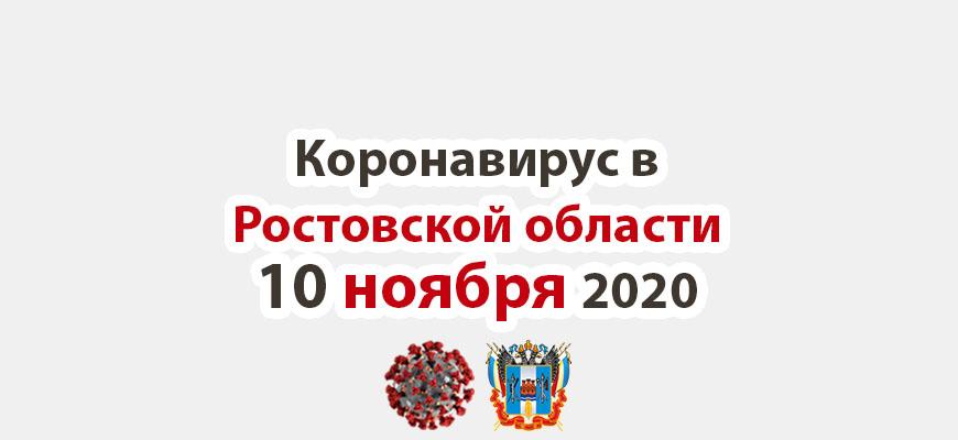 Коронавирус в Ростовской области на 10 ноября 2020 года