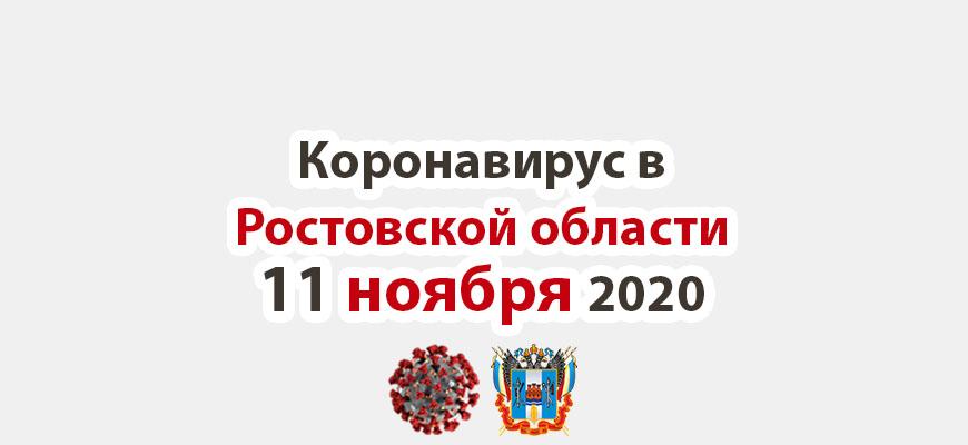 Коронавирус в Ростовской области на 11 ноября 2020 года