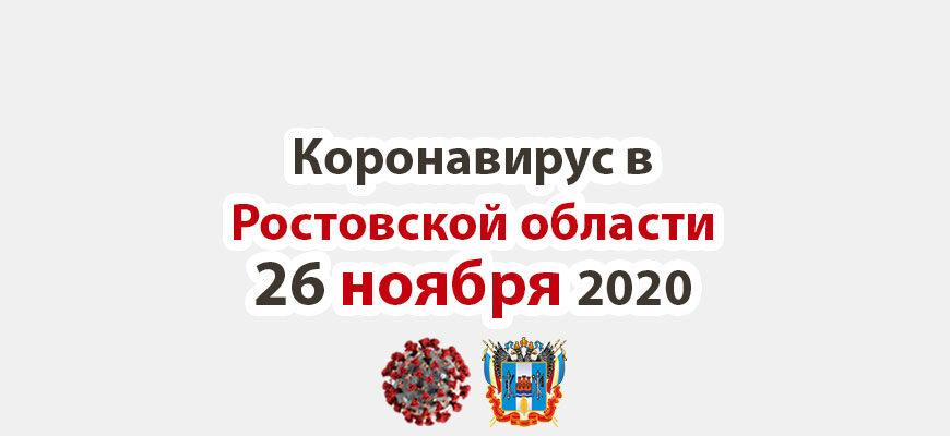 Коронавирус в Ростовской области на 26 ноября 2020 года