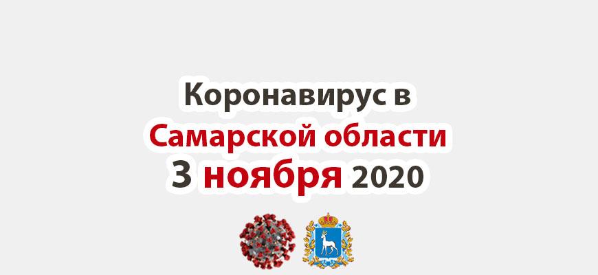 Коронавирус в Самарской области 3 ноября 2020