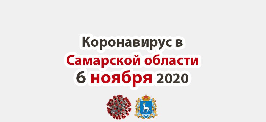 Коронавирус в Самарской области 6 ноября 2020