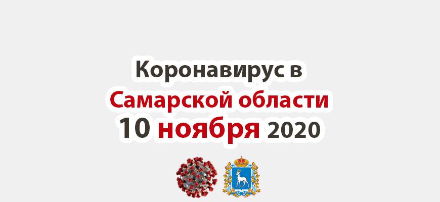 Коронавирус в Самарской области 10 ноября 2020