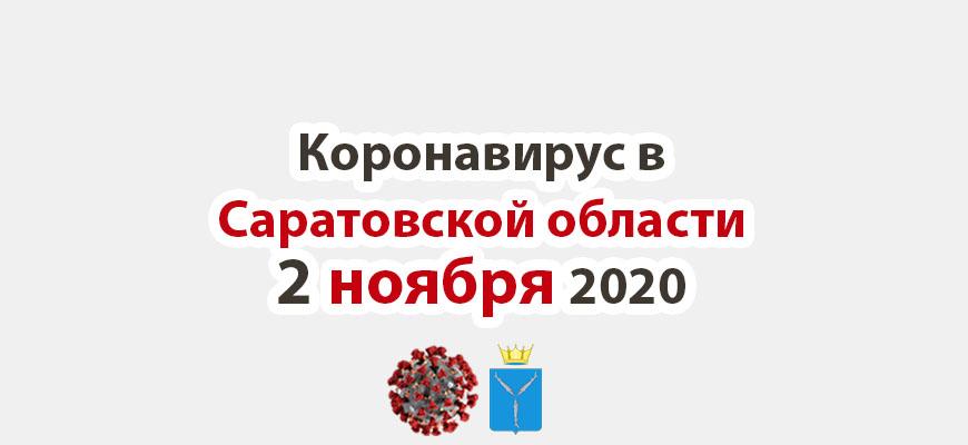 Коронавирус в Саратовской области 2 ноября 2020