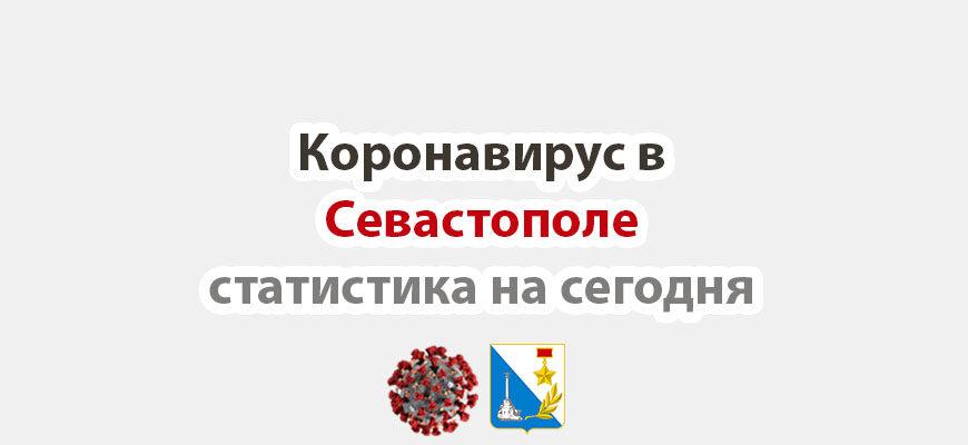 Коронавирус в Севастополе на сегодня